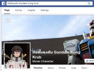 2558-02-12 07_25_29-กันดั้มคุงคับ Gundam Kung Krub
