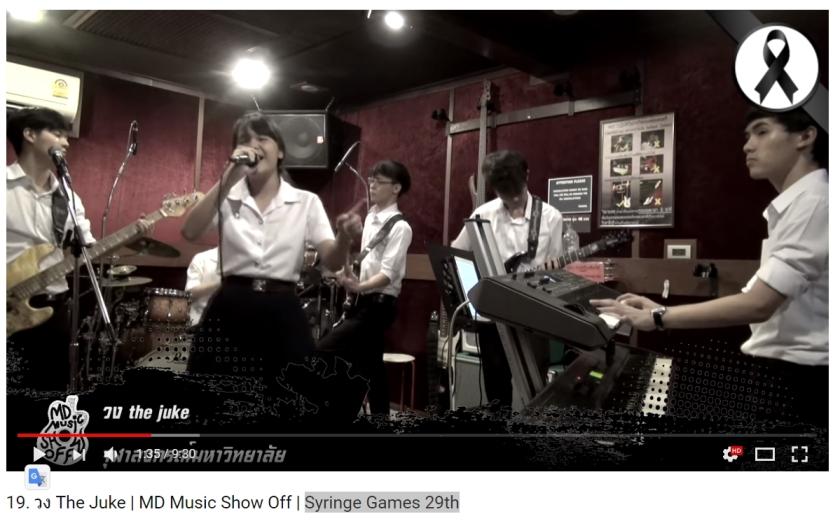 2017-10-08 14_26_08-19. วง The Juke _ MD Music Show Off _ Syringe Games 29th - YouTube